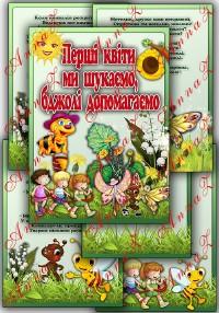 http://shkilniypidruc.ucoz.ru/_ld/16/32874308.jpeg