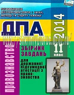 http://shkilniypidruc.ucoz.ru/_ld/16/42910129.jpeg