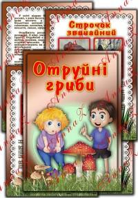 http://shkilniypidruc.ucoz.ru/_ld/16/62850561.jpeg