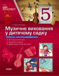 Музичне виховання у дитячому садку (за Базовим компонентом дошкільної освіти). 5 рік життя