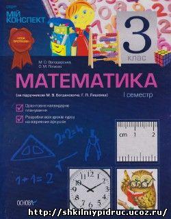Математика. 3 клас. 1 семестр. Конспекти