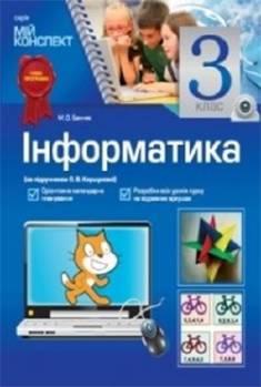 Інформатика. 3 клас. Конспекти
