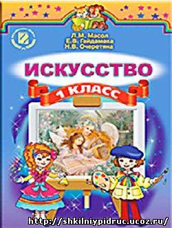 http://shkilniypidruc.ucoz.ru/_ld/19/49987669.jpeg