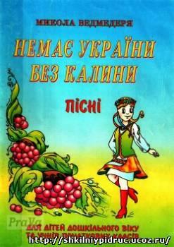Немає України без калини (пісенник)