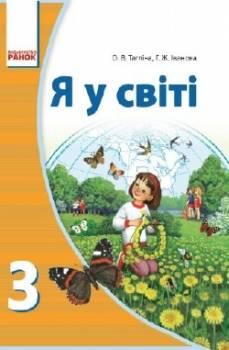 http://shkilniypidruc.ucoz.ru/_ld/19/s20032228.jpg
