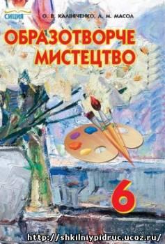 http://shkilniypidruc.ucoz.ru/_ld/19/s25877227.jpg