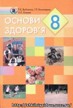 http://shkilniypidruc.ucoz.ru/_ld/19/s41623330.jpg