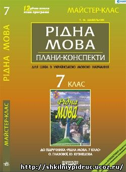 http://shkilniypidruc.ucoz.ru/_ld/20/25319603.jpeg