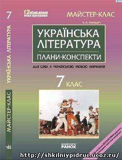 http://shkilniypidruc.ucoz.ru/_ld/20/39396880.jpeg