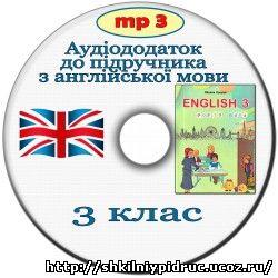English. 3 клас. Аудіододаток