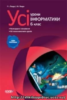 http://shkilniypidruc.ucoz.ru/_ld/20/s07842701.jpg