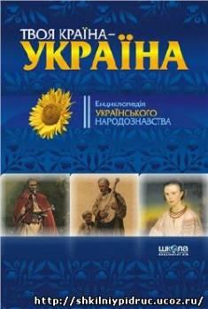 http://shkilniypidruc.ucoz.ru/_ld/20/s68691586.jpg