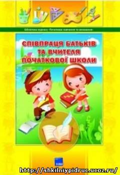 http://shkilniypidruc.ucoz.ru/_ld/21/s21421844.jpg