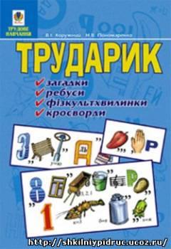 http://shkilniypidruc.ucoz.ru/_ld/21/s65375352.jpg