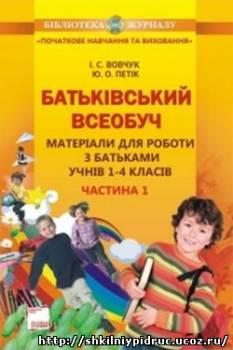 http://shkilniypidruc.ucoz.ru/_ld/21/s89417668.jpg