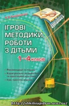 http://shkilniypidruc.ucoz.ru/_ld/21/s91159536.jpg