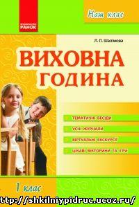 http://shkilniypidruc.ucoz.ru/_ld/22/59211054.jpeg