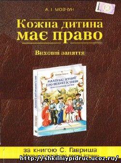 http://shkilniypidruc.ucoz.ru/_ld/22/78623872.jpeg