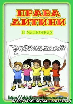 http://shkilniypidruc.ucoz.ru/_ld/22/s95904161.jpg