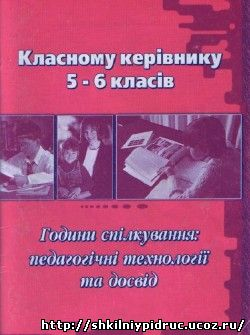 http://shkilniypidruc.ucoz.ru/_ld/23/83659243.jpeg