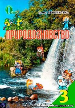 http://shkilniypidruc.ucoz.ru/_ld/23/s31071763.jpg