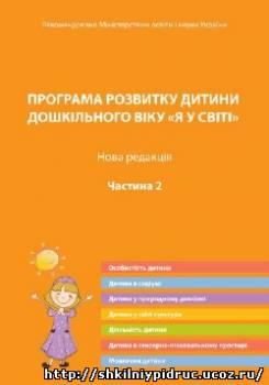 http://shkilniypidruc.ucoz.ru/_ld/23/s35196472.jpg