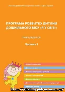 http://shkilniypidruc.ucoz.ru/_ld/23/s48399490.jpg