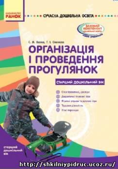 http://shkilniypidruc.ucoz.ru/_ld/23/s65002407.jpg