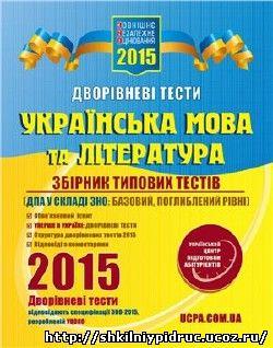http://shkilniypidruc.ucoz.ru/_ld/24/06245759.jpeg