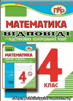 http://shkilniypidruc.ucoz.ru/_ld/24/20429827.jpeg