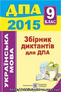 http://shkilniypidruc.ucoz.ru/_ld/24/27735384.jpeg