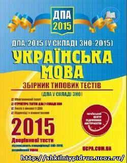 http://shkilniypidruc.ucoz.ru/_ld/24/55117298.jpeg