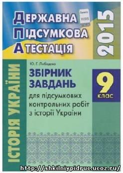 http://shkilniypidruc.ucoz.ru/_ld/24/s14916152.jpg