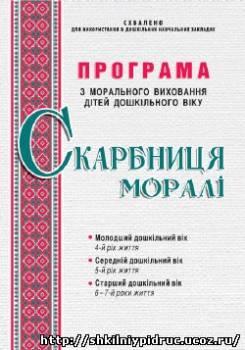 http://shkilniypidruc.ucoz.ru/_ld/24/s16523782.jpg