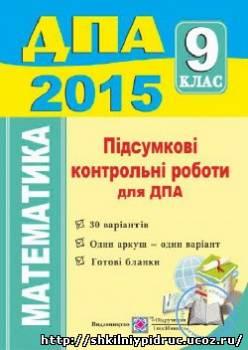 http://shkilniypidruc.ucoz.ru/_ld/24/s17284203.jpg