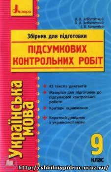 http://shkilniypidruc.ucoz.ru/_ld/24/s17934177.jpg