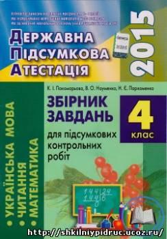 http://shkilniypidruc.ucoz.ru/_ld/24/s26127587.jpg