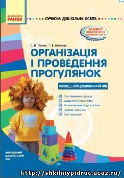 http://shkilniypidruc.ucoz.ru/_ld/24/s30749424.jpg