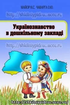 http://shkilniypidruc.ucoz.ru/_ld/24/s35322754.jpg