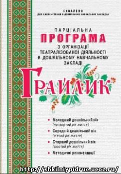 http://shkilniypidruc.ucoz.ru/_ld/24/s43954175.jpg