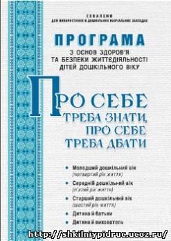 http://shkilniypidruc.ucoz.ru/_ld/24/s44406422.jpg