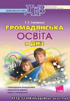 http://shkilniypidruc.ucoz.ru/_ld/24/s69325495.jpg