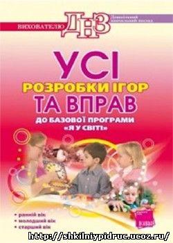 http://shkilniypidruc.ucoz.ru/_ld/25/89761413.jpeg