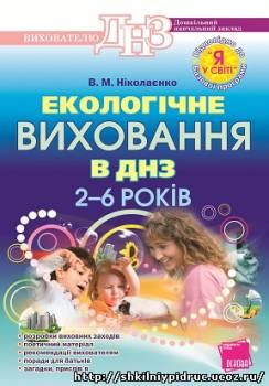 Екологічне виховання в ДНЗ. 2–6 р.