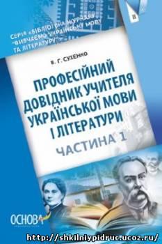 http://shkilniypidruc.ucoz.ru/_ld/25/s19004360.jpg