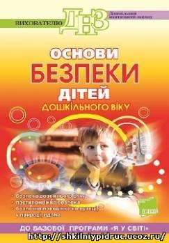 http://shkilniypidruc.ucoz.ru/_ld/25/s27115781.jpg