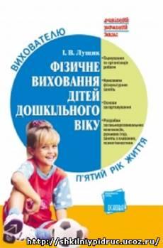 http://shkilniypidruc.ucoz.ru/_ld/25/s31281690.jpg