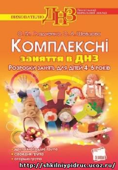 http://shkilniypidruc.ucoz.ru/_ld/25/s31569265.jpg