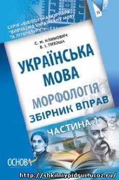 http://shkilniypidruc.ucoz.ru/_ld/25/s66508525.jpg