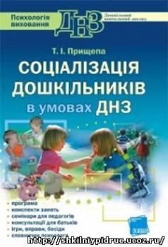 http://shkilniypidruc.ucoz.ru/_ld/25/s80850986.jpg